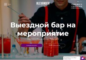 AlexanderBar.ru