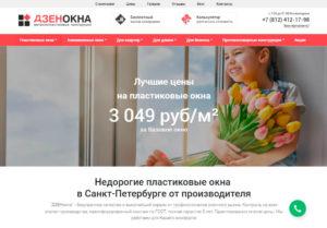 DzenOkna.ru